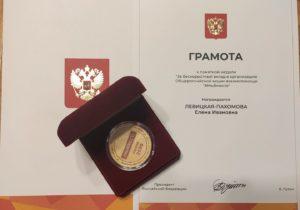O jurnalistă din Moldova a fost apreciată cu o diplomă semnată de Putin (FOTO)