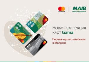 Первая кешбэк карта в Молдове: Moldova Agroindbank и Mastercard запустили уникальную линейку платежных карт GAMA