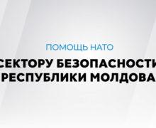 (ВИДЕО) Какую помощь НАТО оказало Молдове?