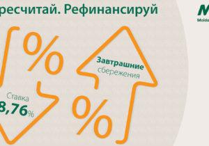 Предложение Moldova Agroindbank для микро и малых предприятий: пересчитай и рефинансируй