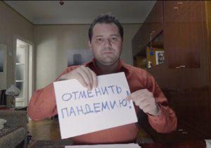 Как стать президентом Молдовы? Эпизод 2. Отменить пандемию! (ВИДЕО)