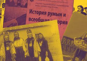 Чужие народы. Почему в «истории» Молдовы нет места другим этносам