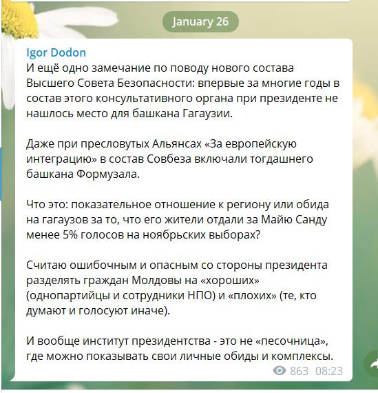 «Обида нагагаузов» и«личные предпочтения»? Додон и Нагачевский недовольны новым составом Совбеза