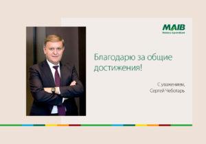 Председатель правления MAIB Сергей Чеботарь завершает свою деятельность