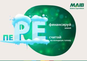 Пересчитай и объедини все свои долги в один рефинансируемый кредит от Moldova Agroindbank