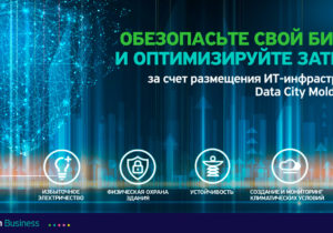 Защитите свой бизнес иоптимизируйте расходы, разместив ИТ-инфраструктуру вData City Moldtelecom