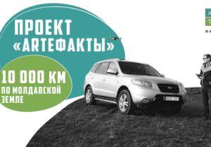 ARTEфакты. 10 000 км по Молдавской земле (ВИДЕО)