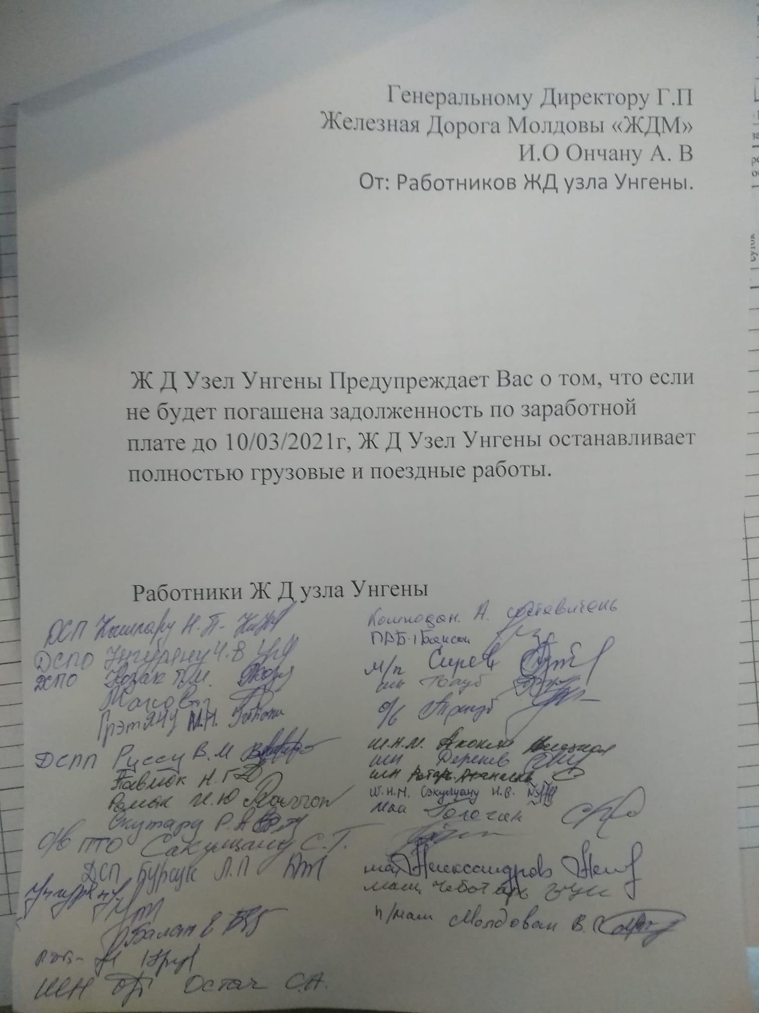 Железнодорожники вУнгенах предъявили ультиматум главе ЖДМ. Они требуют выплатить имзарплату