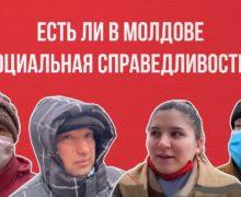 Есть ли в Молдове социальная справедливость? Вопрос от NM