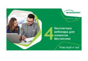 Microinvest и EFSE Entrepreneurship Academy поддерживают местные предприятия в борьбе с пандемией