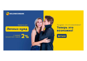 Moldindconbank объявляет о самом привлекательном кредите на личные нужды под 2% годовых
