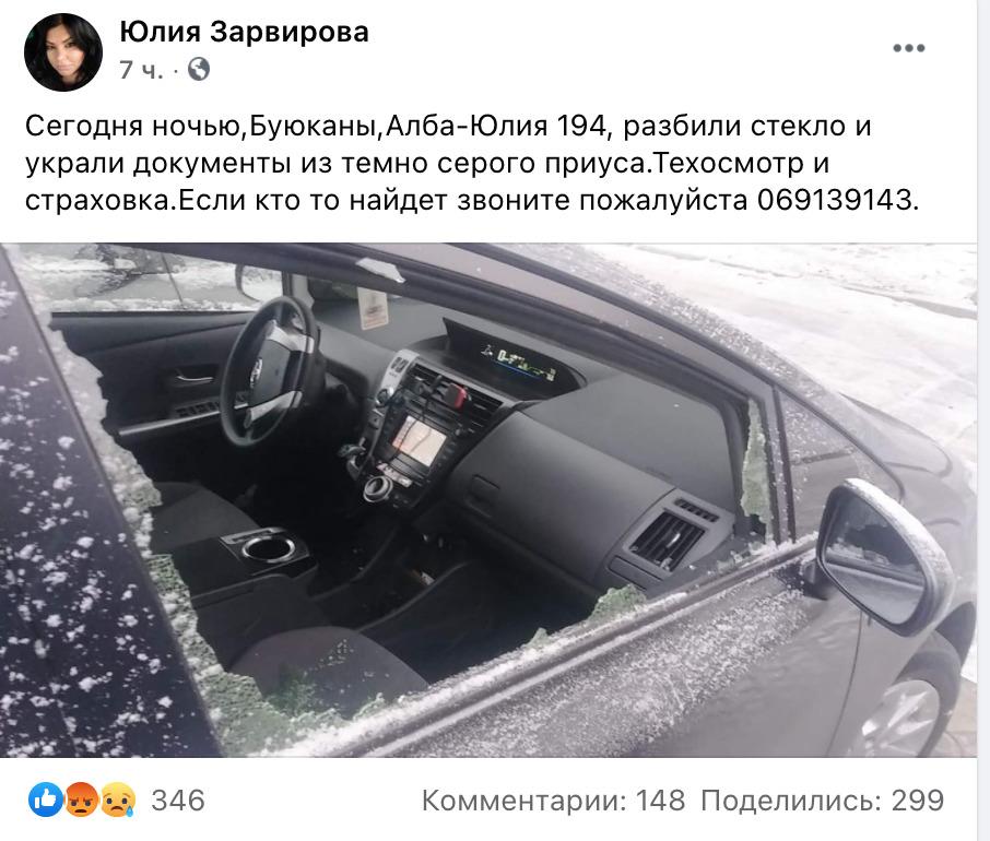 В ночь на 15 февраля в Кишиневе взломали и обокрали десять автомобилей