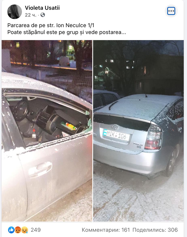 Zece mașini, sparte într-o singură noapte în capitală: Precizările poliției (FOTO)