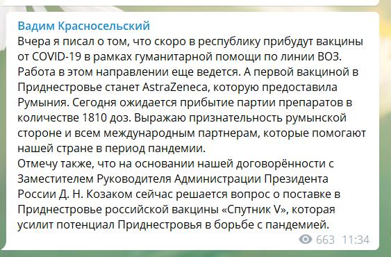 """Krasnoselski mulțumește Bucureștiului pentru vaccinuri: """"Primul care va ajunge în Transnistria va fi AstraZeneca, oferit de România"""""""