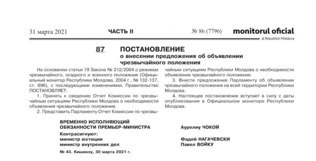 Постановление правительства овведенииЧП опубликовали вОфициальном мониторе