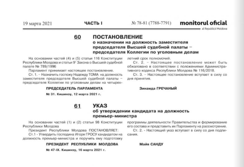 Указ Санду оназначении Гросу кандидатом впремьеры опубликовали вMonitor Oficial