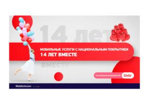 Услуга мобильной связи Unité от Moldtelecom: 14 лет непрерывного развития