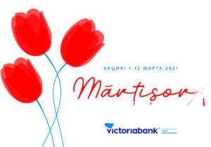 Воспользуйтесь предложениями акции Martisor 2021 от Victoriabank