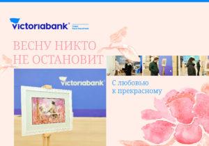 Victoriabank начинает  кампанию «Весну никто не остановит»