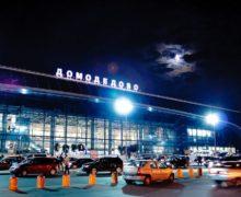 Молдавских прокуроров задержали вмосковском аэропорту «Домодедово». Что случилось