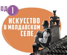 ARTEфакты. Искусство в молдавском селе. Эпизод первый (ПРЕМЬЕРА)