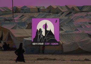 «Жены Халифата». Многосерийный подкаст о девушках, уехавших жить в ИГИЛ