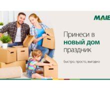 Принеси в новый дом праздник с помощью кредита на недвижимость от MAIB