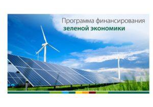 Финансирование инвестиций в зеленую экономику доступно через MAIB