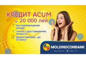 Credit Acum от Moldindconbank – быстрое финансирование любых нужд