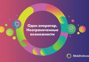 Moldtelecom: 28 лет инноваций и новых технологий на рынке телекоммуникаций. Опыт имеет значение!