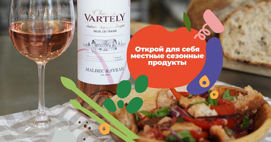 «Открой для себя местные сезонные продукты» - кампания Château Vartely
