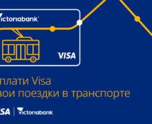 Visa в партнерстве с мэрией мун. Кишинева и Victoriabank внедряют бесконтактную оплату в общественном транспорте столицы