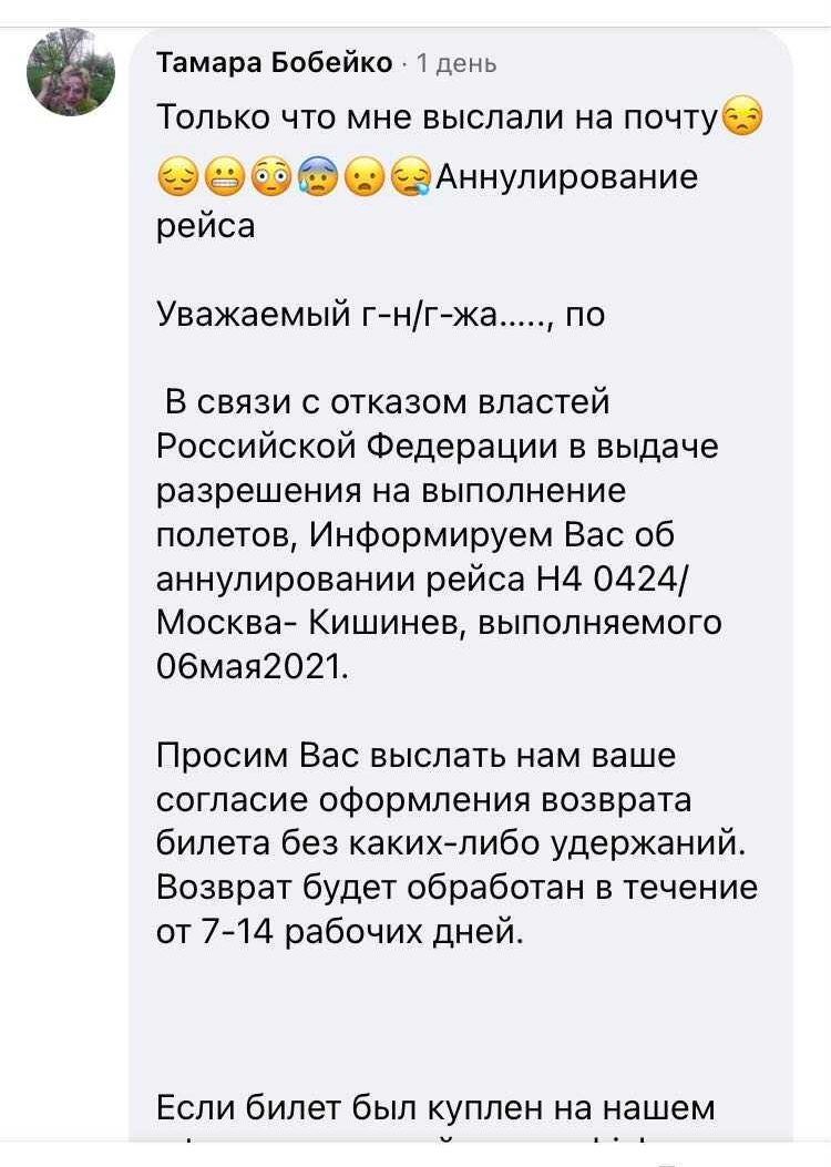 Авиакомпания Hisky продала билеты на рейсы из Кишинева в Москву, но никто не улетел. Что случилось?