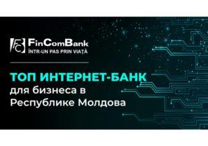 FinComBank входит в ТОП-3 Интернет-Банков для бизнеса в Молдове