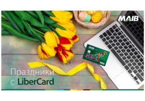 Праздники с LiberCard. Покупай сегодня, а платить начни в следующем месяце