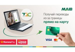 Moldova Agroindbank и Золотая Корона запускают услугу получения денежных переводов из-за рубежа прямо на карту