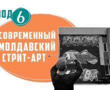 Современный молдавский стрит-арт. Заключительная серия. ARTEфакты (ВИДЕО)