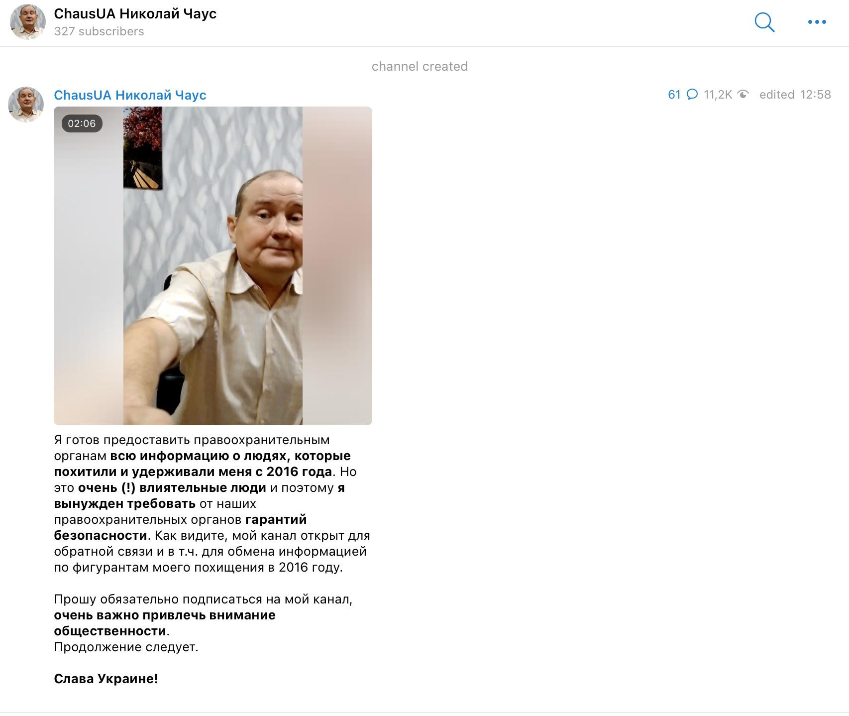 «Похищение было, но несейчас». Всети появилось видео сзаявлением украинского экс-судьи Чауса (ВИДЕО)