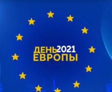 Как в этом году в Молдове отпразднуют День Европы?