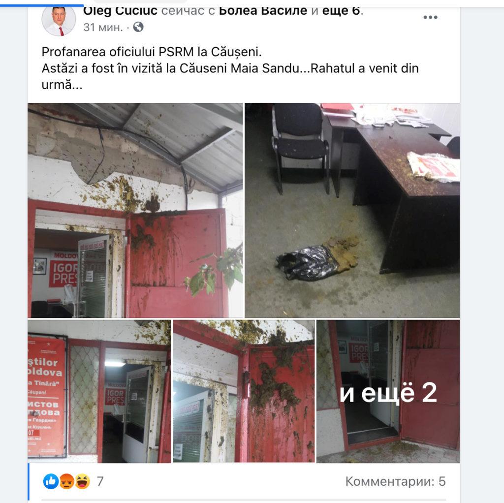 """""""Pornesc vremurile bune"""". Sediul PSRM din Căușeni a fost murdărit cu materii fecale (FOTO)"""