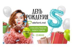 ELEFANT.MD – самый большой онлайн-магазин в Молдове отмечает 5 лет со дня основания