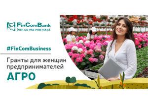 #FinComBusiness: Новые гранты для женщин-предпринимателей из сферы АГРОбизнеса