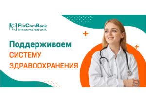 FinComBank поддерживает систему здравоохранения Молдовы