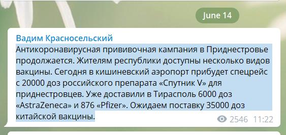 """Dodon anunță un nou lot de vaccinuri Sputnik V. Ministerul Sănătății: """"Avem o confirmare preliminară"""""""