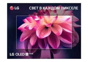 LG OLED 2021: телевизор, который превзойдет ваши ожидания