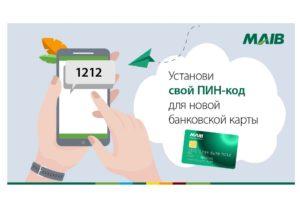 Установи самостоятельно ПИН-код для LiberCard, Visa Classic Avanti и Mastercard World Elite