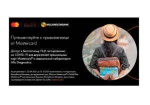 Moldindconbank: Бесплатный тест на COVID-19 с картой Mastercard Platinum и World Elite
