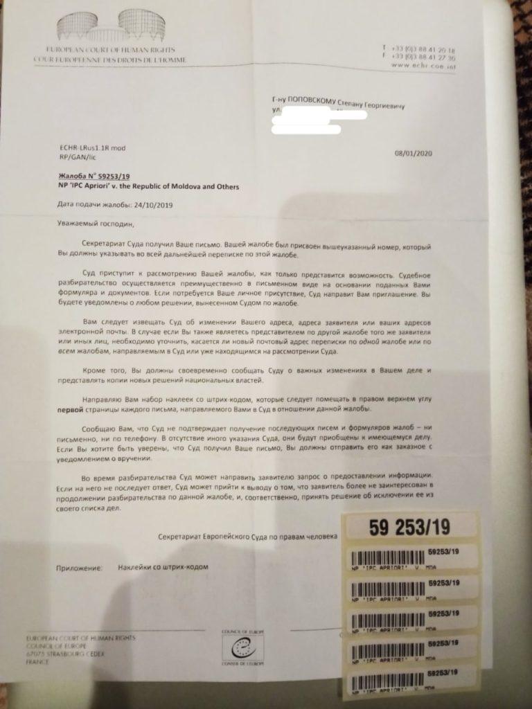 ЕСПЧ рассмотрит новый иск изПриднестровья. Центр «Априори» пожаловался назакон об«иностранных агентах» (DOC)