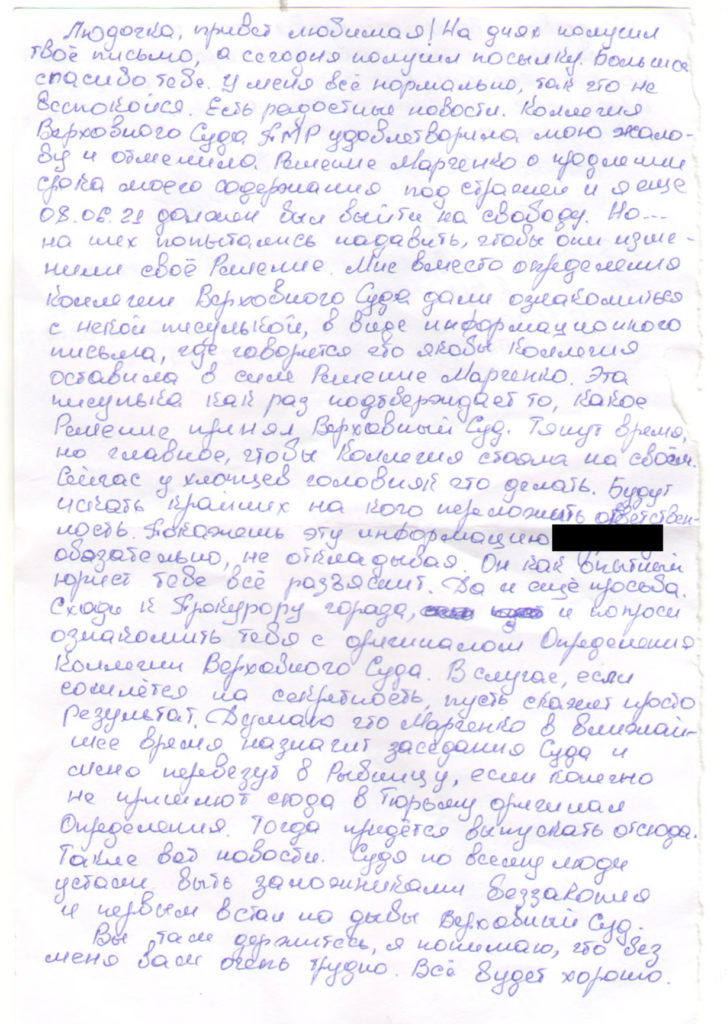 Год в приднестровской тюрьме. Активист Геннадий Чорба написал письмо из заключения (DOC)