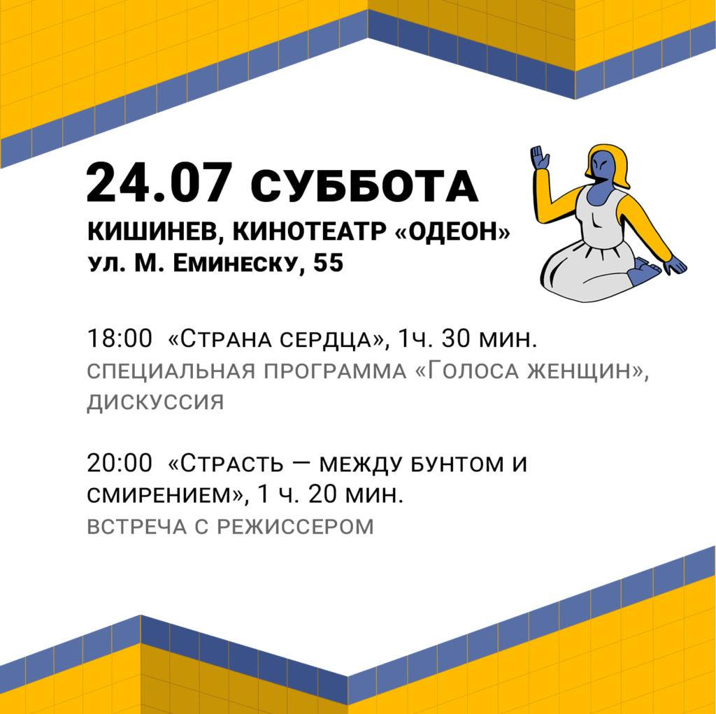 Приднестровский фестиваль документального кино «Чеснок» пройдет вКишиневе. Впрограмме— румынский фильм-номинант на«Оскар»